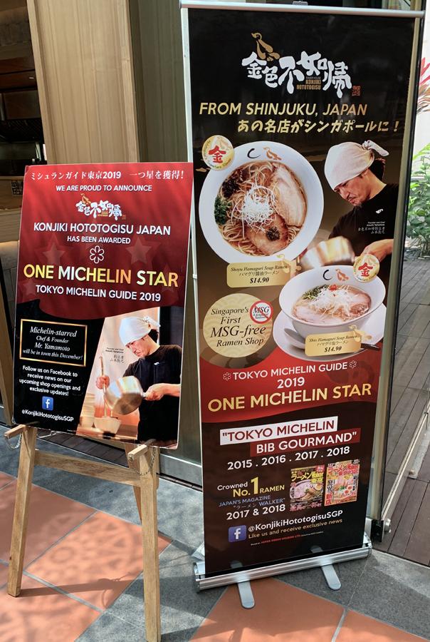 Konjiki Hototogisu en Singapur Entrada al local