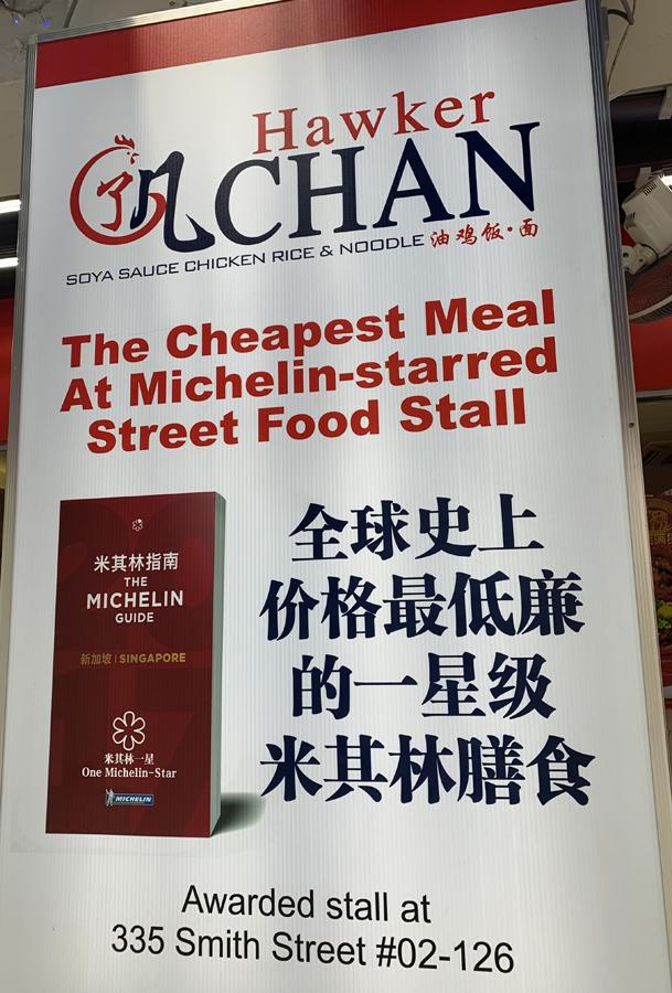 Hawker Chan en Singapur Entrada al restaurante